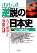 逆説の日本史 12 近世暁光編/天下泰平と家康の謎