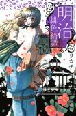 明治緋色綺譚(03)