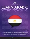 Learn Arabic - Word Power 101