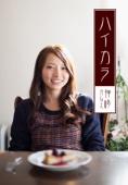 神崎かなえ写真集「ハイカラ」