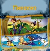 Pinokio Audio Book