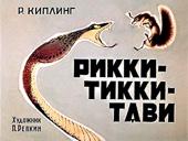 Рики Тики Тави. Диафильм
