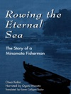 Rowing The Eternal Sea