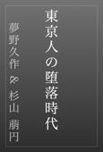 東京人の堕落時代