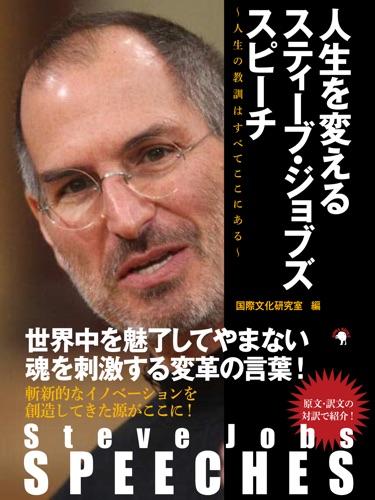 Steve Jobs SPEECHES