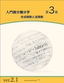 入門微分積分学 第3章 合成関数と逆関数