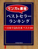 マンガ&書籍のベストセラーランキング〜日本で売れた本ベスト50