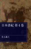 日本書紀 第4巻