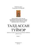 Таль Ассан Тyймэр 1
