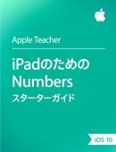 iPadのためのNumbersスターターガイド iOS 10