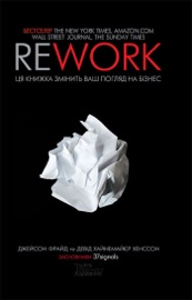 REWORK. Ця книга переверне ваш погляд на бізнес (REWORK. CJA KNIGA PEREVERNE VASH POGLJAD NA BіZNES)