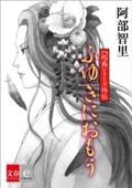 八咫烏シリーズ外伝 ふゆきにおもう【文春e-Books】