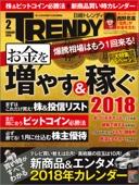 日経トレンディ 2018年2月号 [雑誌]