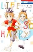 LIFE SO HAPPY 2巻