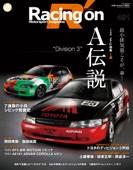 Racing on No.491