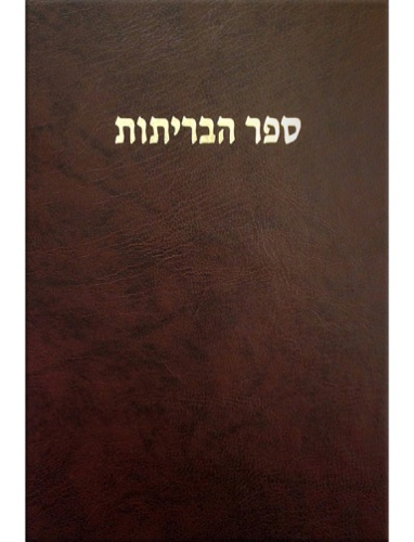 Hebrew Bible Old and New Testaments
