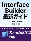 Interface Builder最新ガイド