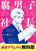 腐男子社長 描き下ろし付き無料版
