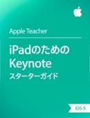 iPadのためのKeynoteスターターガイド iOS 9