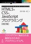 HTML5CSSJavaScript