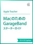 MacのためのGarageBandスターターガイド OS X El Capitan