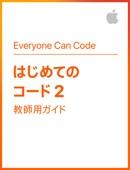 はじめてのコード2