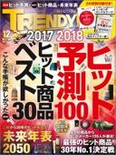 日経トレンディ 2017年12月号 [雑誌]