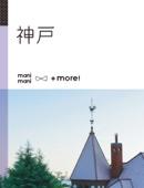 manimani +more! 神戸