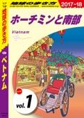 地球の歩き方 D21 ベトナム 2017-2018 【分冊】 1 ホーチミンと南部