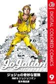 ジョジョの奇妙な冒険 第8部 カラー版 9