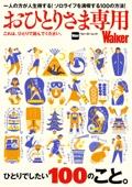 おひとりさま専用Walker これは、ひとりで読んでください。
