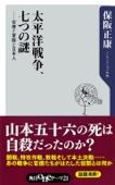 太平洋戦争、七つの謎 ──官僚と軍隊と日本人