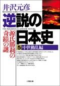 逆説の日本史 05 中世動乱編/源氏勝利の奇蹟の謎