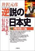 逆説の日本史 10 戦国覇王編/天下布武と信長の謎