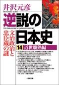 逆説の日本史 14 近世爛熟編/文治政治と忠臣蔵の謎