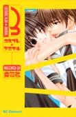 コスプレ☆アニマル(03)