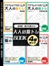 BOOK 4IQ