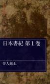 日本書紀 第1巻