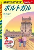地球の歩き方 A23 ポルトガル 2016-2017