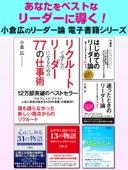 あなたをベストなリーダーに導く! 小倉広のリーダー論電子書籍シリーズ