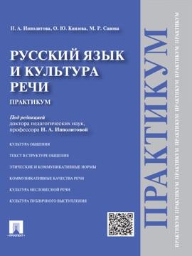 Download boger Русский язык и культура речи