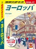 地球の歩き方 A01 ヨーロッパ 2016-2017