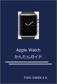 Apple Watch かんたんガイド