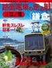 路面電車の走る街(1) 江ノ電