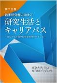 若手研究者に向けて研究生活とキャリアパス(第2分冊)