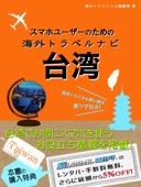 スマホユーザーのための 海外トラベルナビ 台湾