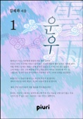 (로맨스소설) 운우(雲雨) 1/2