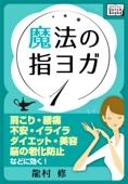魔法の指ヨガ (1)