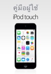 IPod Touch  IOS 84