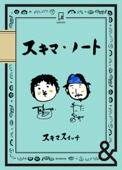 &BOOKS スキマ・ノート